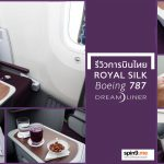 tg-787-royal-silk-feature