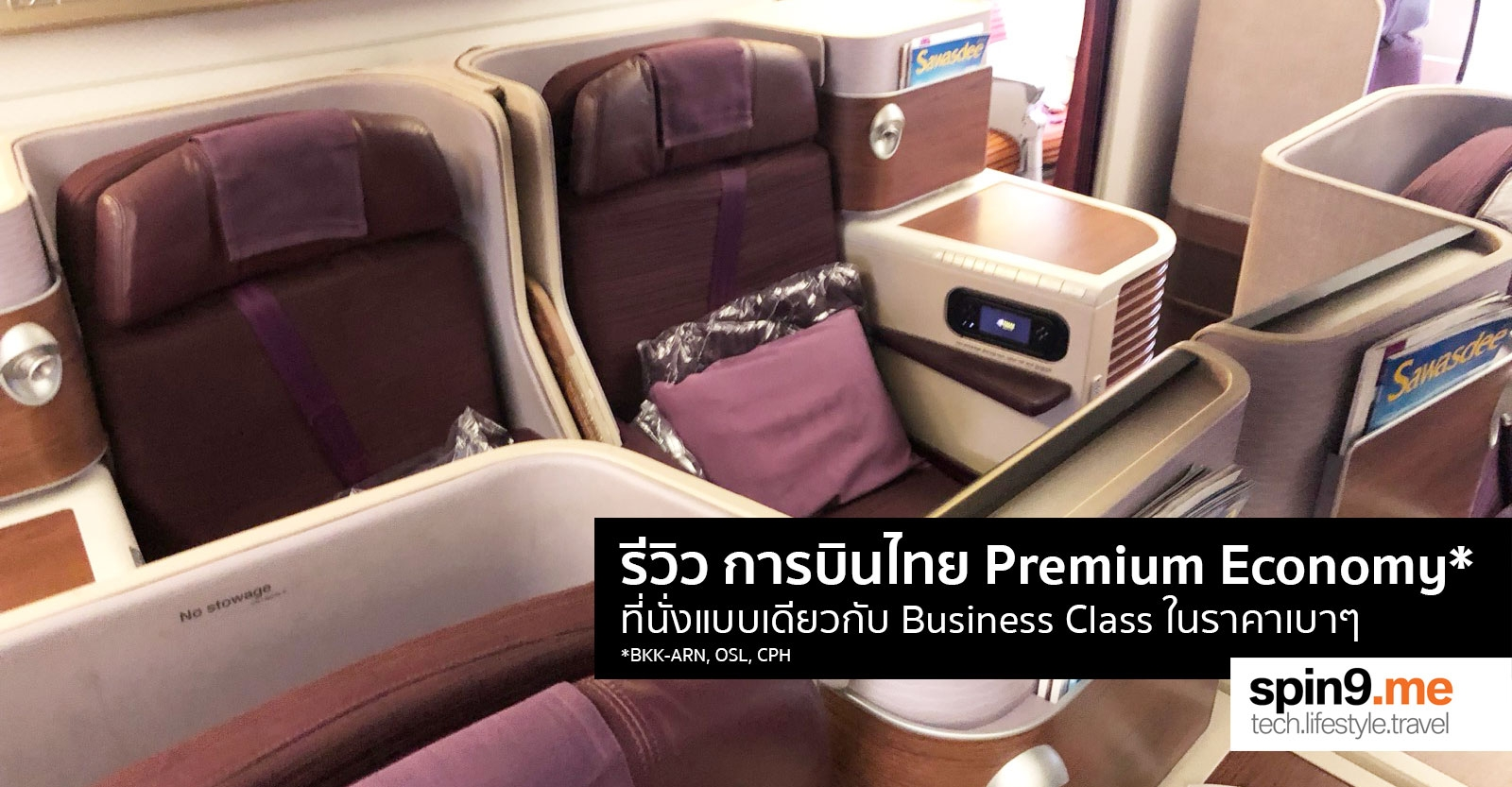 """À¸£ À¸§ À¸§ Premium Economy À¸à¸²à¸£à¸š À¸™à¹""""ทย À¸"""" À¸‡à¸²à¸¡à¹""""ม À¸• À¸²à¸‡à¸ˆà¸²à¸ Business Class Spin9 Me"""