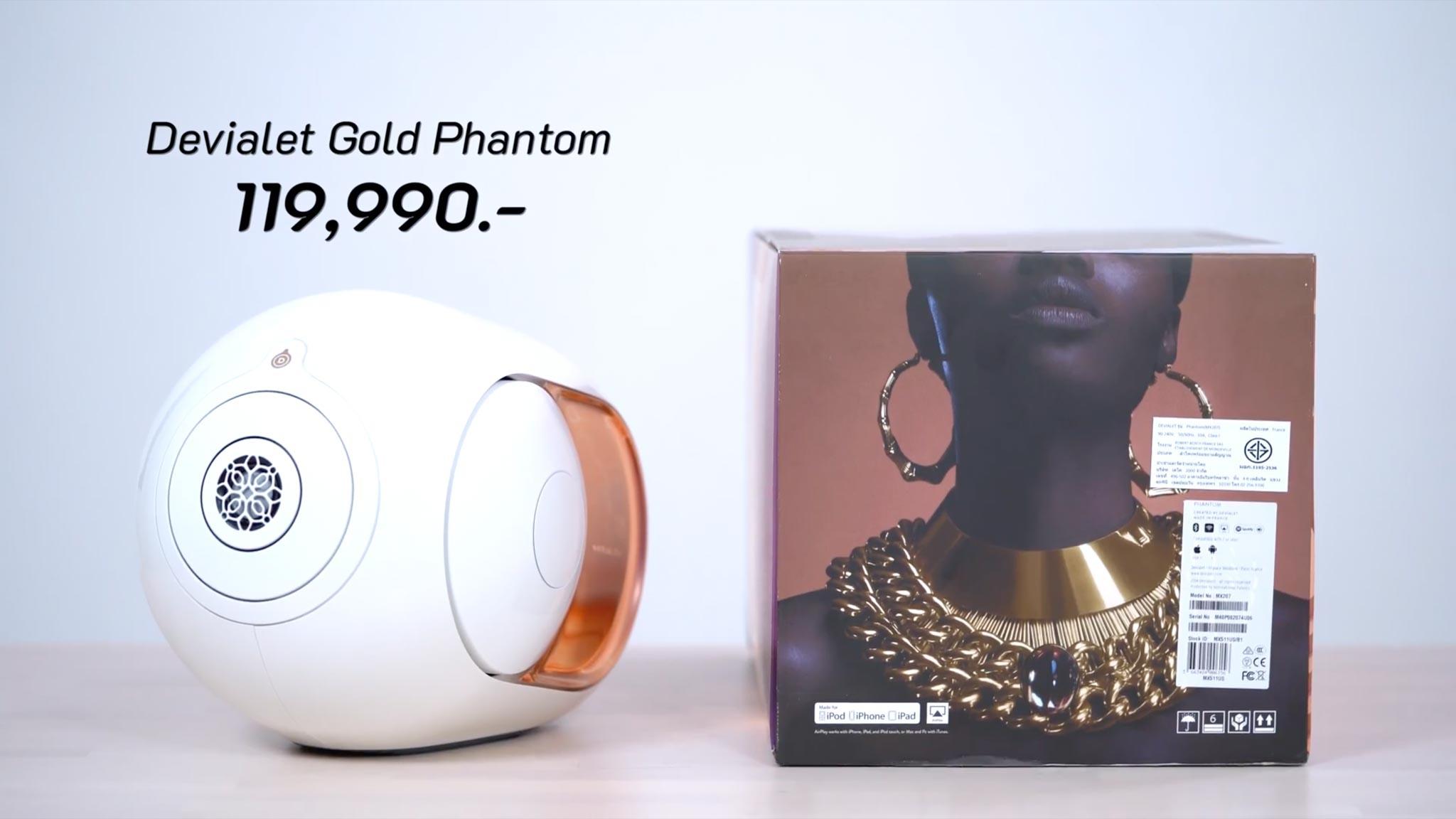 Devialet Gold Phantom - ลำโพงไร้สายเสียงดีที่สุดในโลก