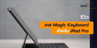 Magic Keyboard