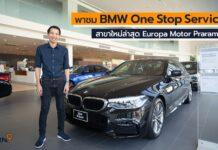 พาชม BMW One Stop Service สาขาใหม่ล่าสุด Europa Motor Praram 2